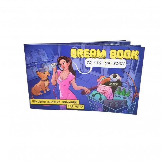 «Dream Book» - чековая книжка желаний для него
