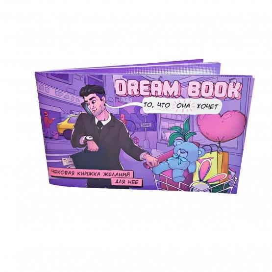 «Dream Book» - чековая книжка желаний для неё