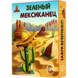 Игра для компании «Зеленый Мексиканец»
