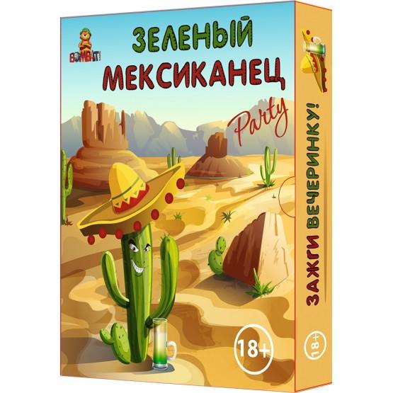 """""""Зелений Мексиканець"""" - ФАНТИ ДЛЯ ВЕСЕЛОЇ КОМПАНІЇ"""