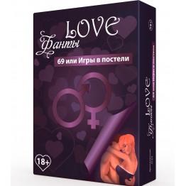 Игра для пары «LOVE-Фанты: 69 или игры в постели»