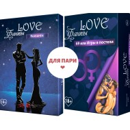 Комплект из 2-х игр («LOVE Фанты: Романтик» + «LOVE Фанты: 69 или игры в постели»)