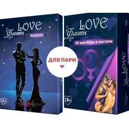 Комплект з 2-х ігор («LOVE Фанти: Романтік» + «LOVE Фанти: 69 або ігри в ліжку»)