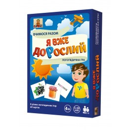 «I'm already an adult!» logopedic game