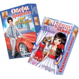 Set of 2 magnetic games for choise: Adeline, Oksana, Eveline and Taras
