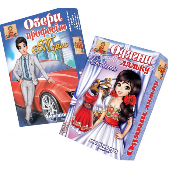 Set of 2 magnetic games from the series «Dress a doll» or «Choose a profession»