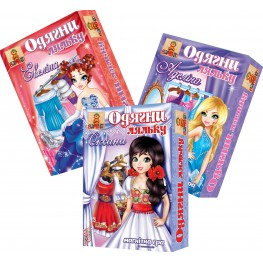 Набір з 3-х магнітних ігор на вибір: Аделіна, Оксана, Евеліна і Тарас