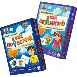Set of 2 games («I'm already an adult!» & «I 'm already a big!»)