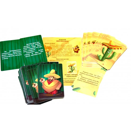 «Green Mexican» + «Smile» - games for a fun company
