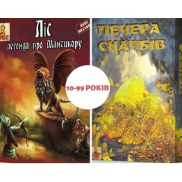 """Набор из 2-х игр на для игроков от 10 до 99 лет (""""Лес"""" + """"Пещера сокровищ"""")"""