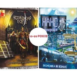 Набор из 2-х настольных игр для игроков 10-99 лет («НАНО Корпорация»+«Казацкий поход»)