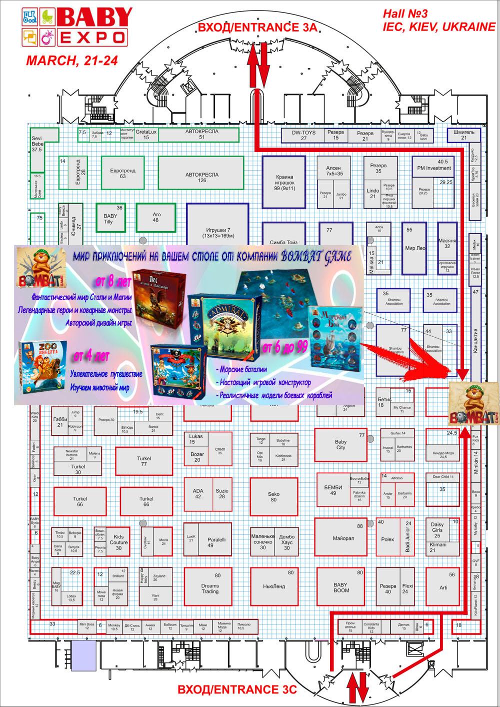 Схема выставки и как найти стенд БомбатГейм