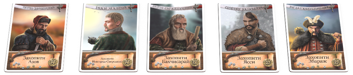 Cards of hetman for the boardgame cossack campaign